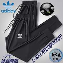 adidas Couple Casual Pants Men'S And Women'S Ice Silk Quick-Drying Pants, Elastic Loose Straight Leg Plus Size Harem Pants Sports Trousers