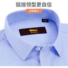 [Baju Lelaki Baru] Kin Don / Golden Shield Lelaki Kemeja Lengan Panjang Perniagaan Pejabat Kasual Pertengahan Umur Memakai Baju Putih Tanpa Besi Berjalur Musim Bunga Dan Musim Gugur
