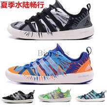 adidas Climacool Daroga Outdoor Mountain Shoes Slip Quick-Drying Fishing Shoes For Men And Women P093