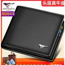 SEPTWOLVES Men Casual Leather Wallet